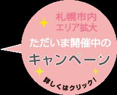 「札幌市内エリア」サービスエリア さらに拡大しました!!