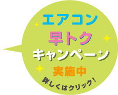 「エアコン早トクキャンペーン」実施中!!