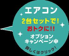 「エアコンオプションキャンペーン」実施中!!