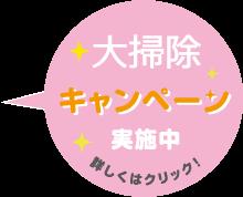 「大掃除早トクキャンペーン」実施中!!