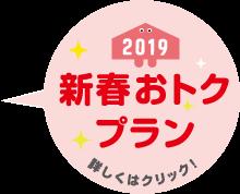 「2019新春おトクプラン」実施中!!