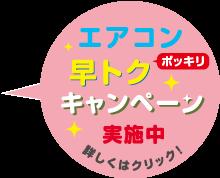 「2019エアコン早トクポッキリキャンペーン」実施中!!