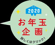 2020年☆お年玉企画☆