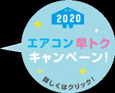 2020年☆エアコン早トクキャンペーン実施中☆