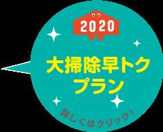 2020年☆大掃除 早トク プラン実施中☆