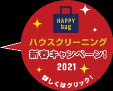 ハウスクリーニング・2021新春キャンペーン 実施中☆