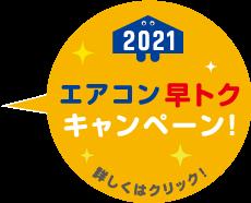 ハウスクリーニング・2021エアコン早トクキャンペーン 実施中☆