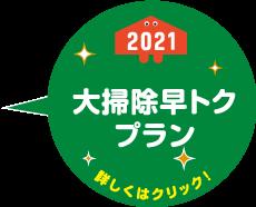 ハウスクリーニング・2021大掃除早トクプラン 実施中☆