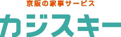 京阪の家事サービス カジスキー