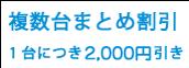 複数台まとめ割引 1台につき2,200円引き